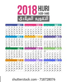 Arabic Calendar Images Stock Photos Vectors Shutterstock