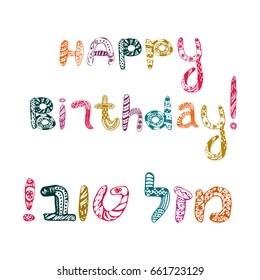 Hebrew Birthday Images Stock Photos Vectors Shutterstock