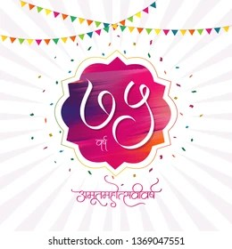 https www shutterstock com image vector marathi calligraphy 75 year meaning 75th 1369047551