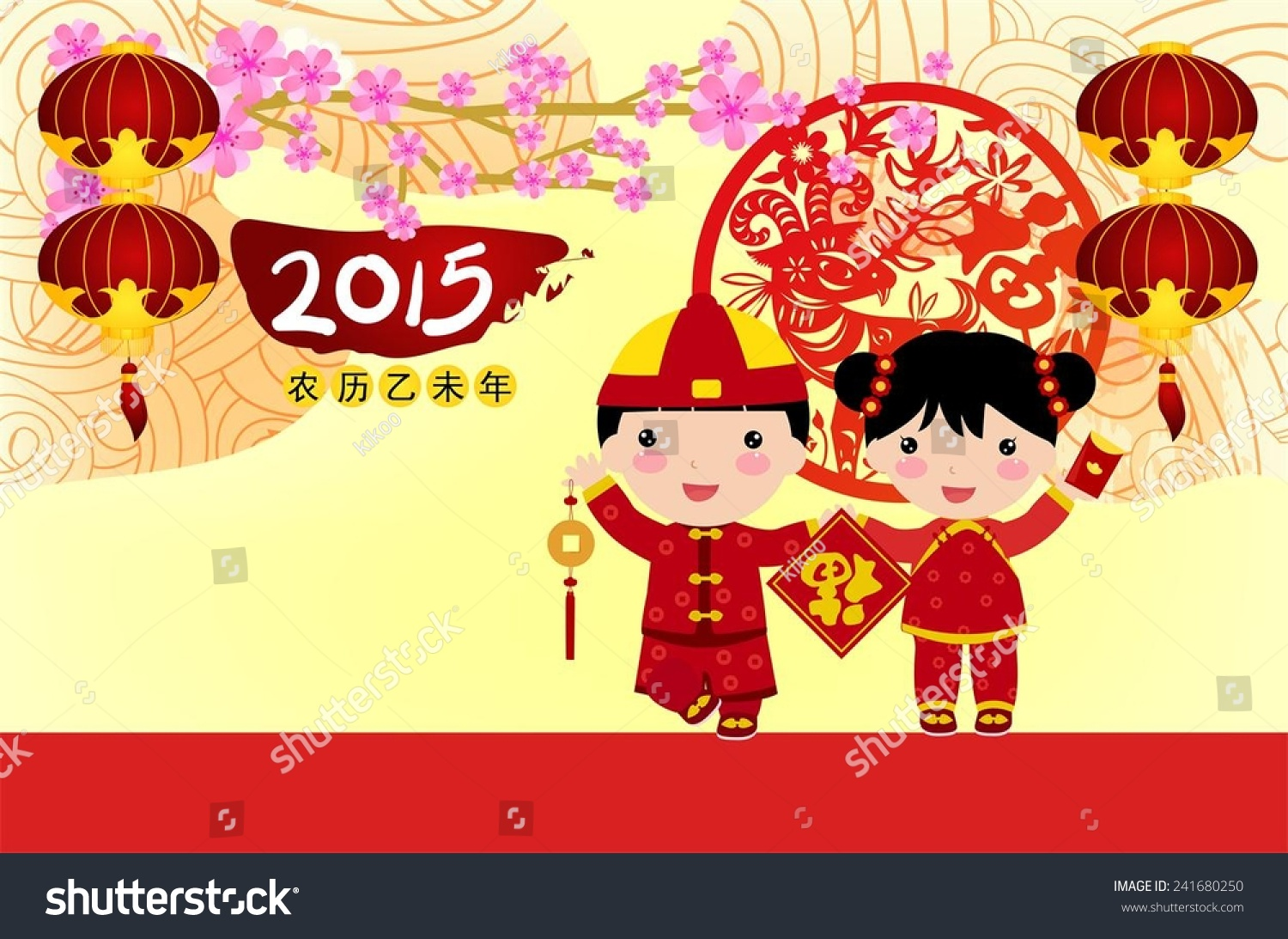 Happy Chinese New Year Cartoon Stock Photo