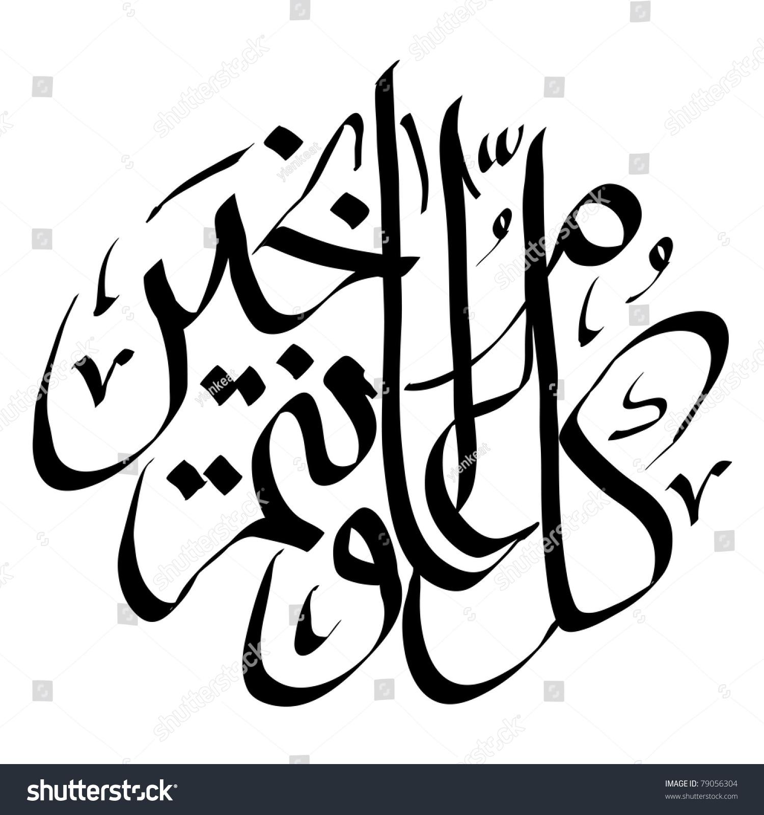 Arabic Greeting Calligraphy Eid Mubarak Stock Illustration