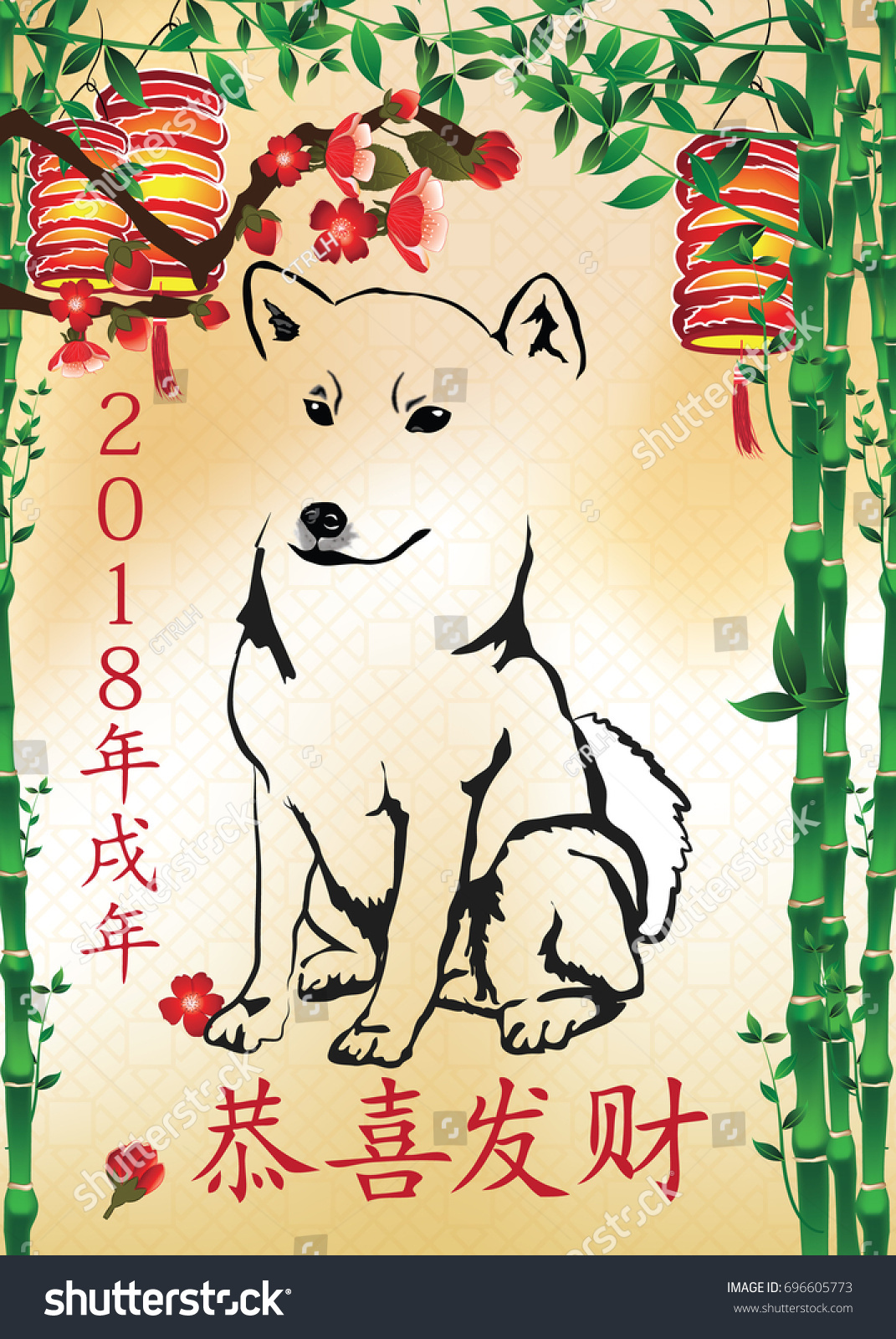Year Dog Greeting Card Printable Stock Illustration