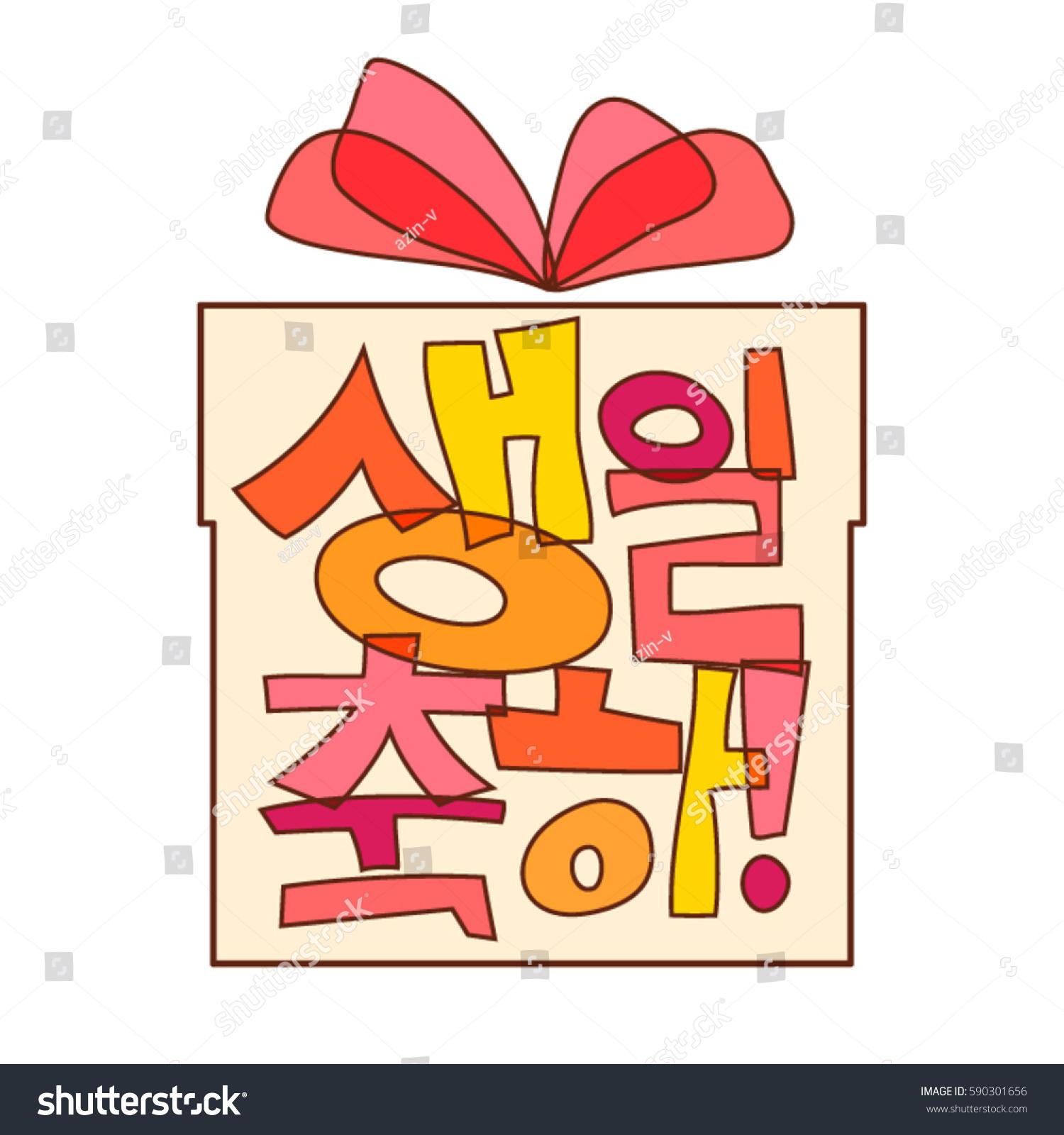 Suchen Sie Nach Art Lettering Happy Birthday Korean Language Stockbildern In Hd Und Millionen Weiteren Lizenzfreien Stockfotos Illustrationen Und Vektorgrafiken In Der Shutterstock Kollektion Jeden Tag Werden Tausende Neue Hochwertige Bilder