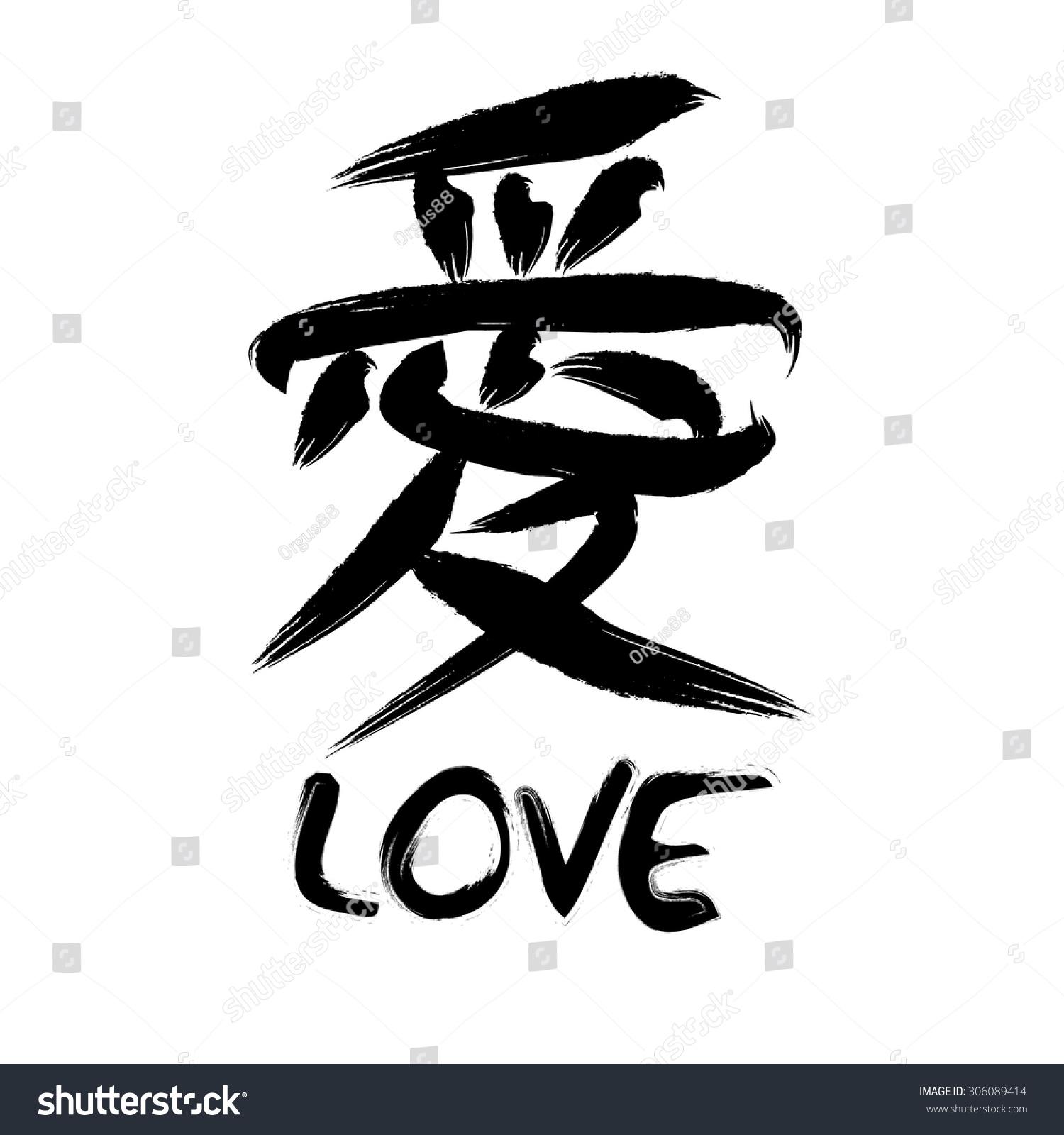 Chinese Calligraphy Ai Translation Love Kanji Stock Vector