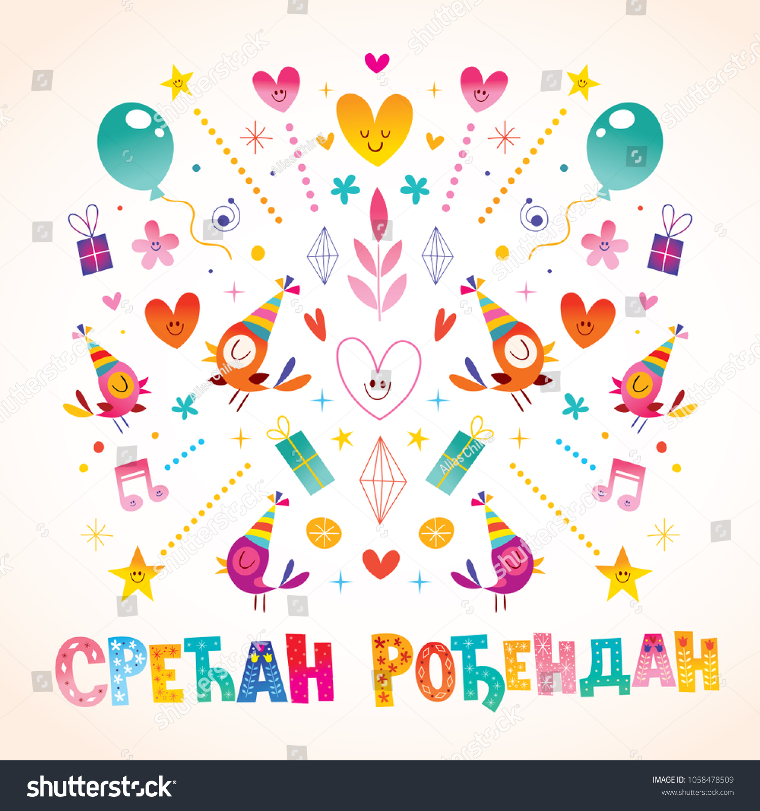 Happy Birthday Serbian Greeting Card Stock Vector Royalty Free 1058478509