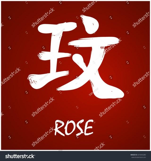 Japanese Kanji Symbol Rose Stock Vector (Royalty Free) 6