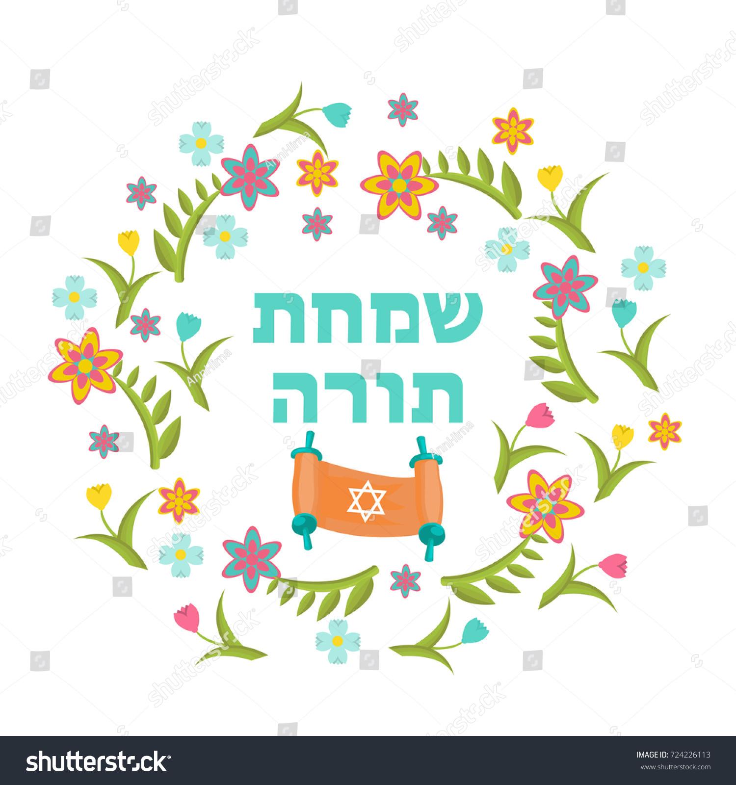 Simchat Torah Jewish Holiday Greeting Card Stock Vector
