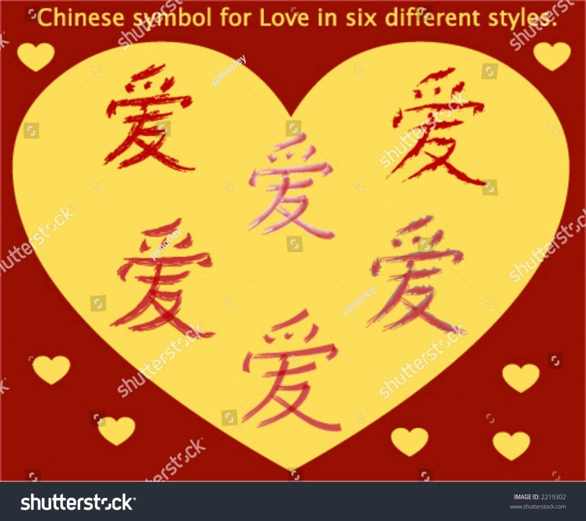 Download The Chinese Symbol For Love In Six Different Pen Styles ...