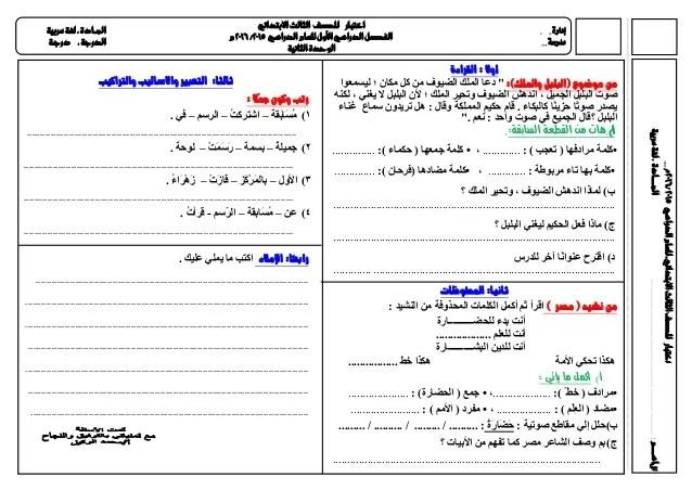 اختبار لغة عربية الصف الثالث الابتدائي ت1 وحدة 2 2015 2016