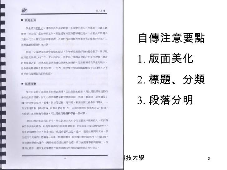學習檔案_海山高工_上網公告版