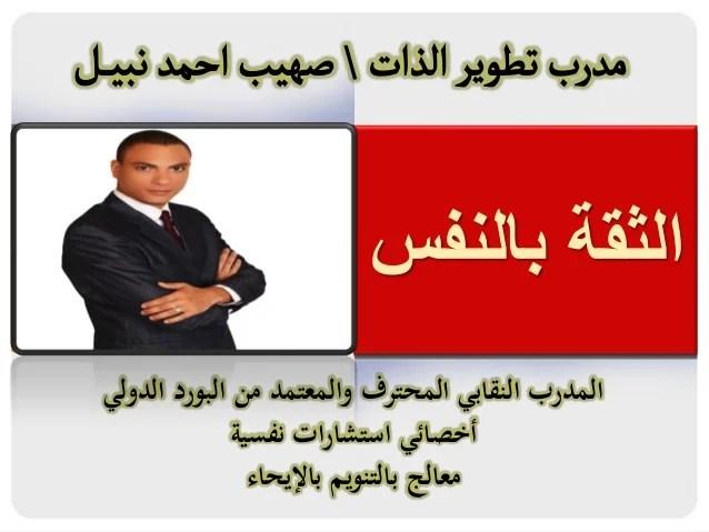 دورة الثقة بالنفس والتعامل مع الذات أ صهيب أحمد