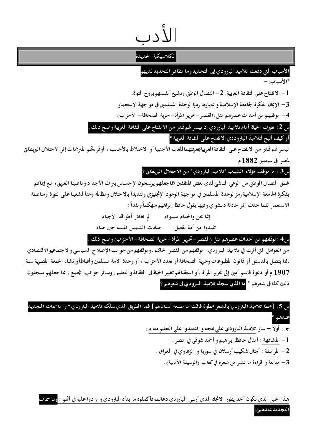 أدب لغة عربية للصف الثالث الثانوي منهج جديد 2016