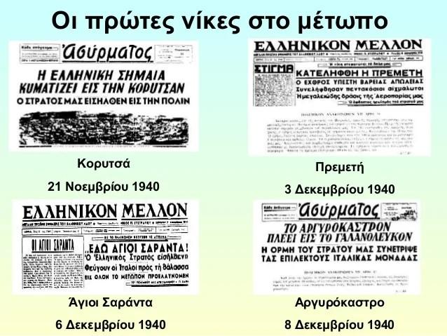 Αποτέλεσμα εικόνας για 28η οκτωβρίου 1940 οι πρωτες νικες