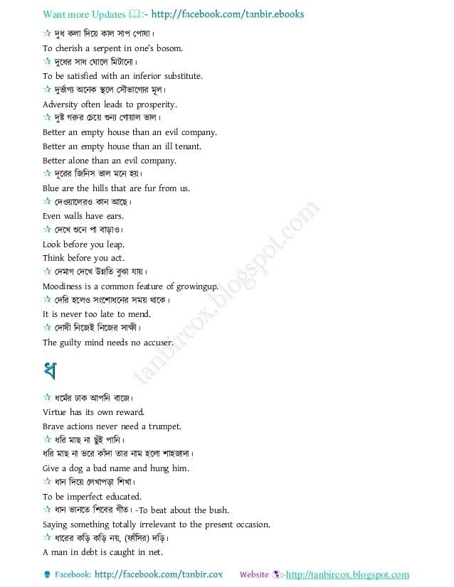 Resume Meaning In Bengali  curriculum vitae teacher curriculumvitaes