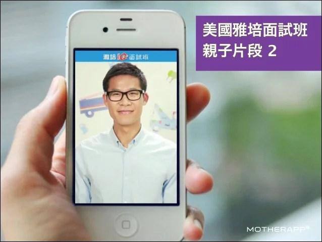 排名top 1 app 設計攻略 (香港母軟件有限公司 周厚文先生)