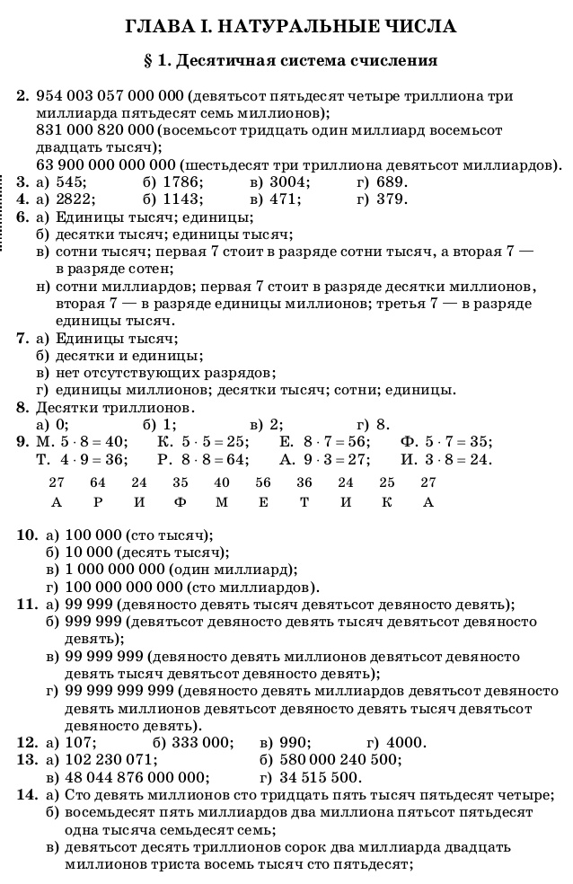 Гдз 5 класс математика номер 375 краткая запись