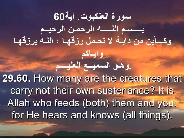 7 Ayat Monajiat Arabic English