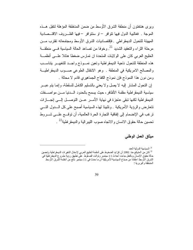 صيغة خطاب موجه لولي العهد محمد بن سلمان