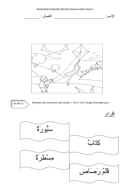 Band 5 Bahasa Arab Tahun 1 Kssr
