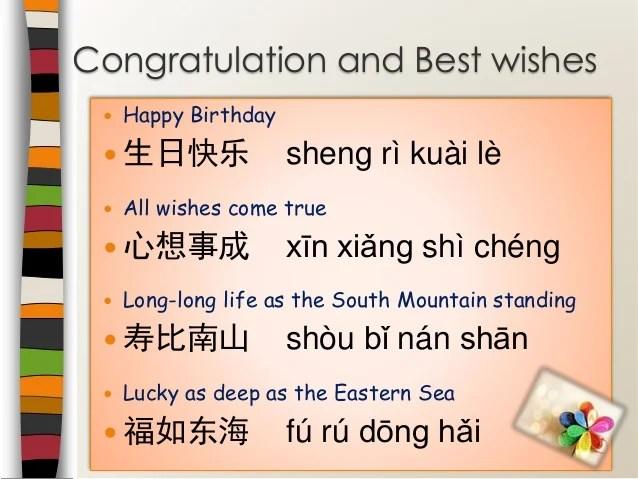 Chinese Birthday Custom