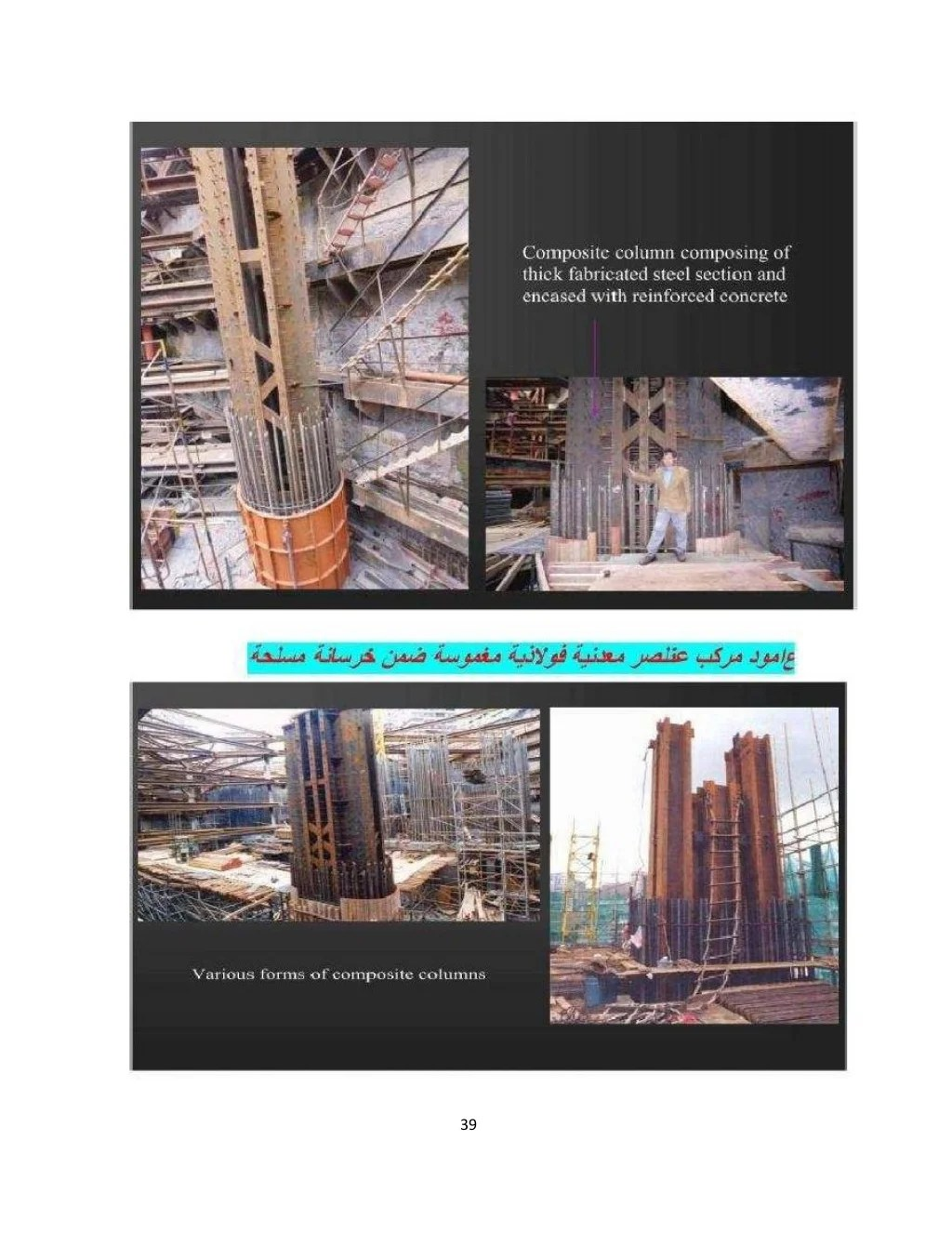 seismic-design-of-composite-shear-walls-frames-39-1024.jpg