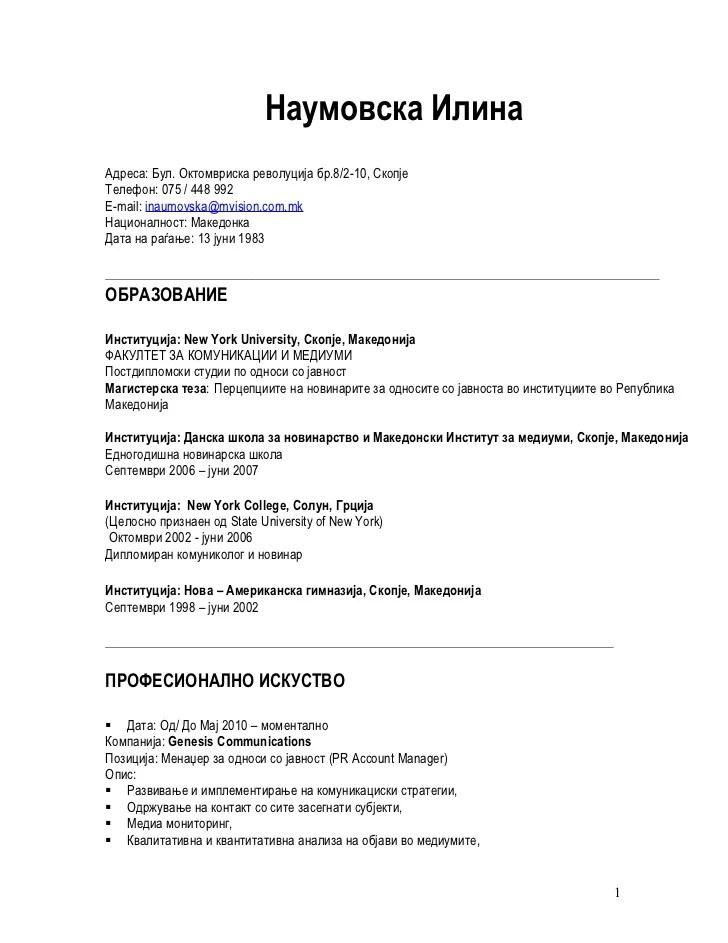 curriculum vitae makedonski