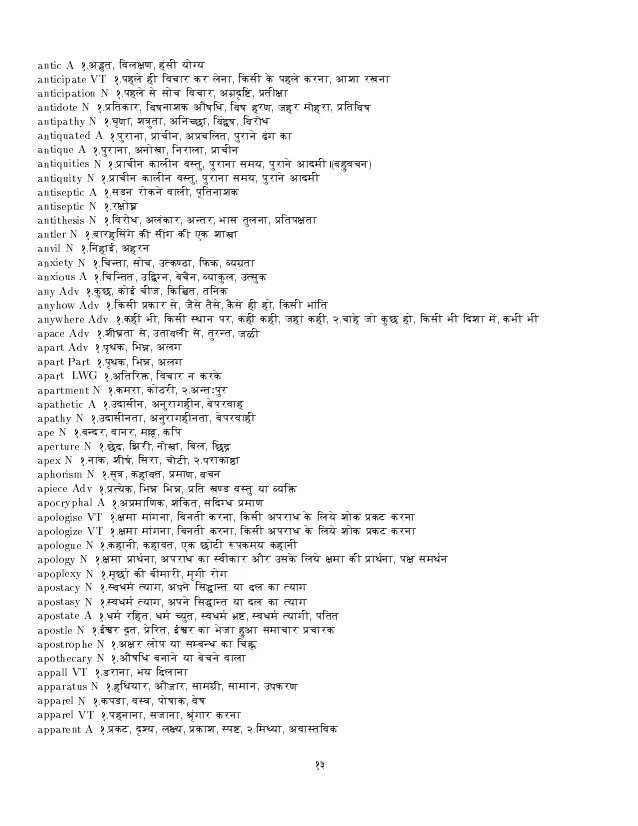 free hindi english dictionary download pdf