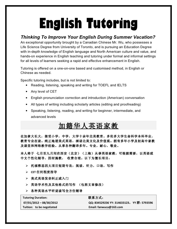 english tutor flyer