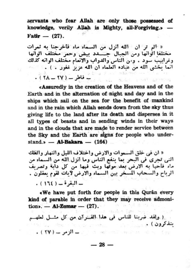 Islam And Science Vol 2