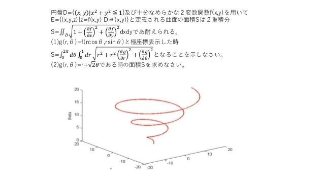 曲面の面積の計算と証明