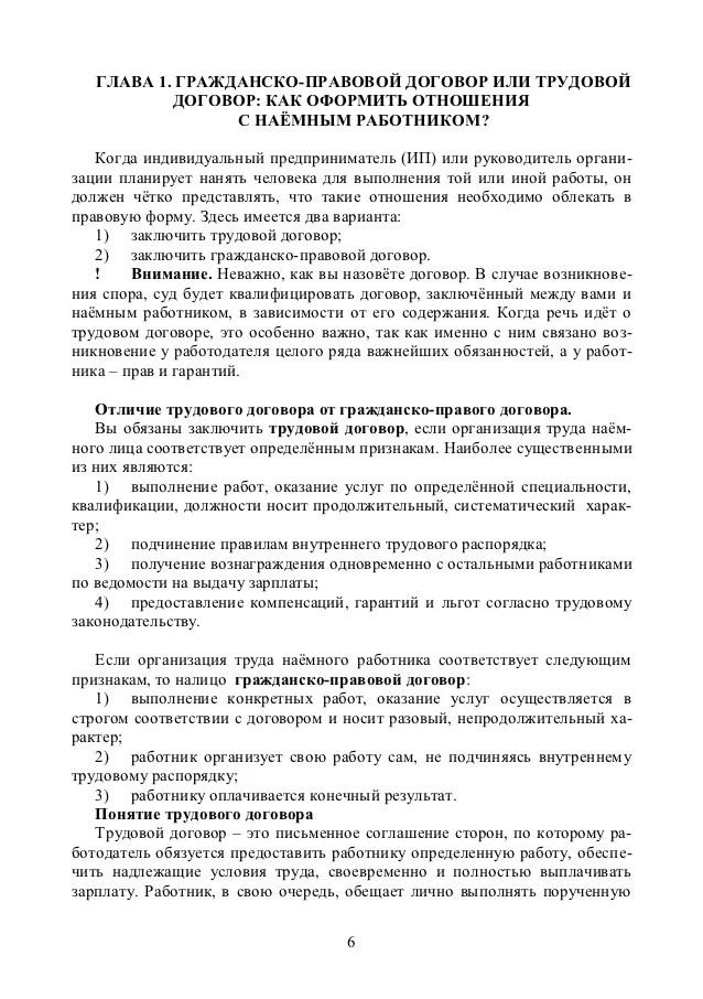 Договор подряда с водителем транспортного средства