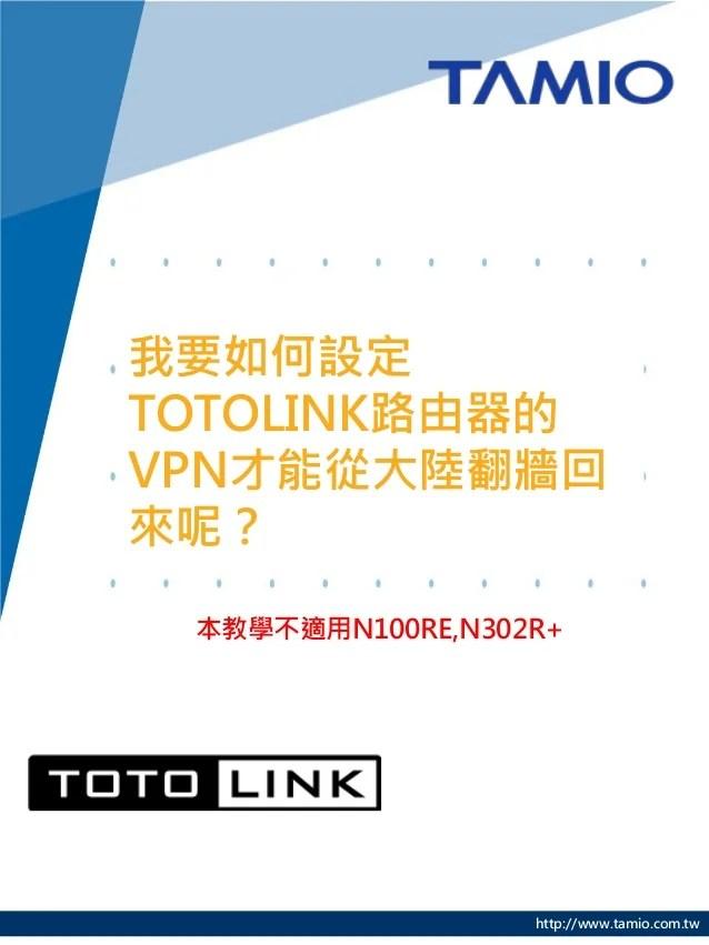 mobile_我要如何設定TOTOLINK路由器的VPN才能從大陸翻牆回來呢?
