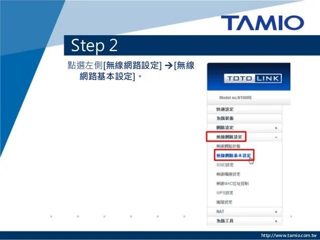 如何查詢TOTOLINK N100RE無線路由器的無線網路密碼