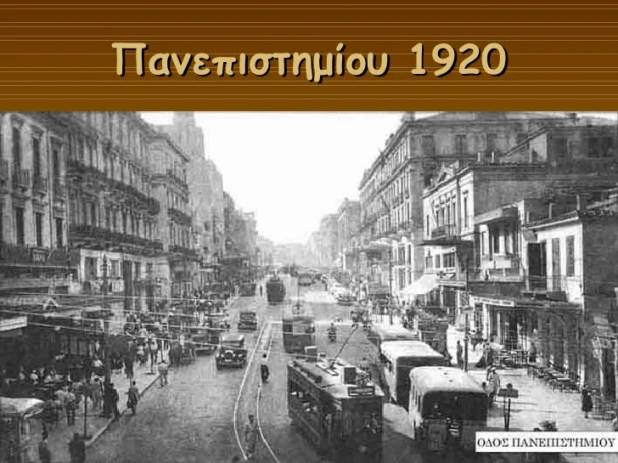 Αποτέλεσμα εικόνας για Η Αθηνα του 1920