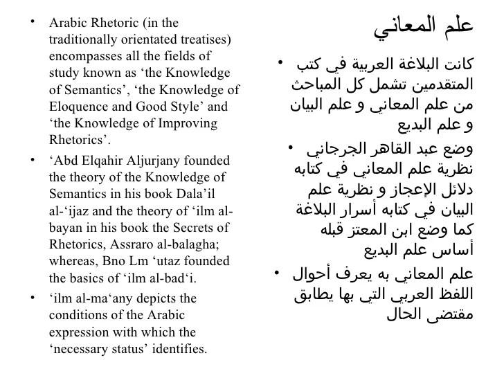 Presentation On Arabic Tradition