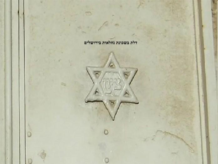 Image result for זאב ברקן מגן דוד