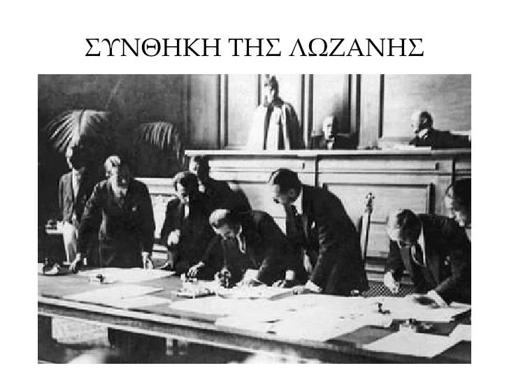 Αποτέλεσμα εικόνας για Συνθήκη της Λωζάνης ..