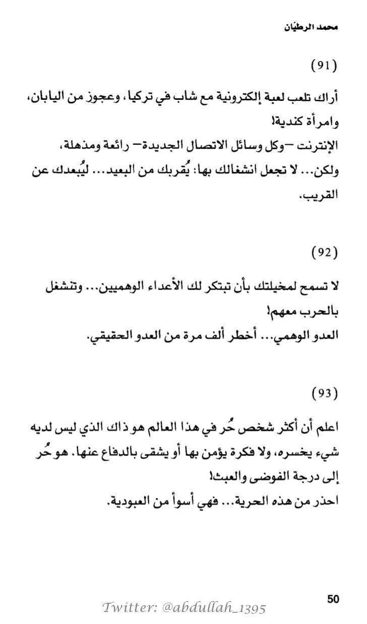 وصايا محمد الرطيان