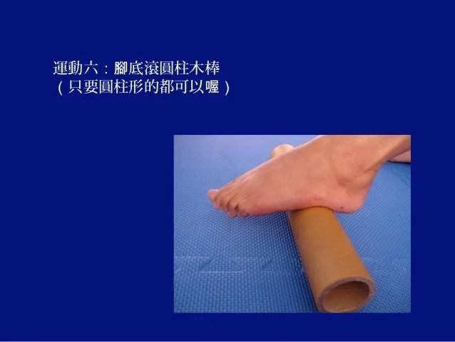 足部運動 腳底筋膜炎