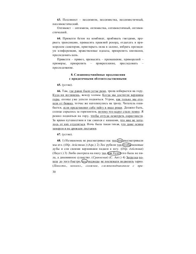 гдз по русскому языку 8-9 класс сабаткоев