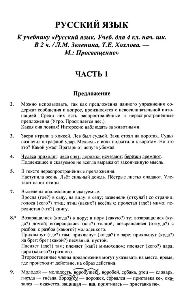 Ответы учебник л.м.зеленина русский язык 4 класс