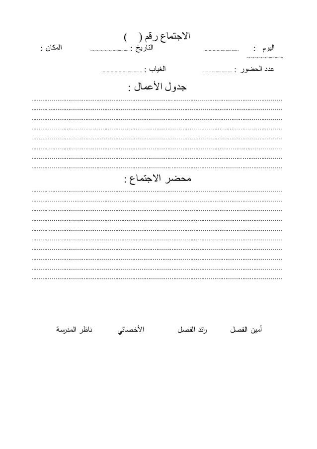 سجلات رائد الفصل