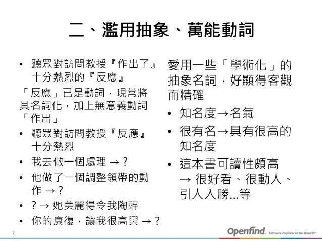 深度英語: 中譯英10大技巧系列1: 英文的名詞化