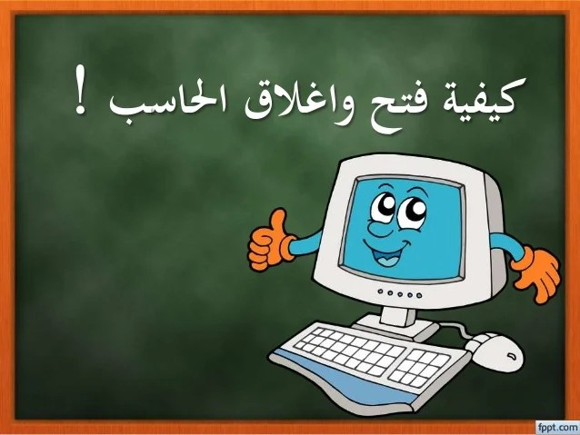 مقدمة الحاسب للاطفال