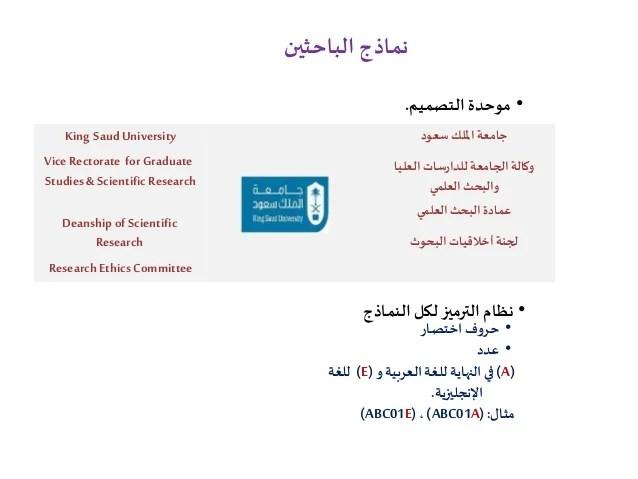 غلاف بحث جامعة الملك سعود Doc
