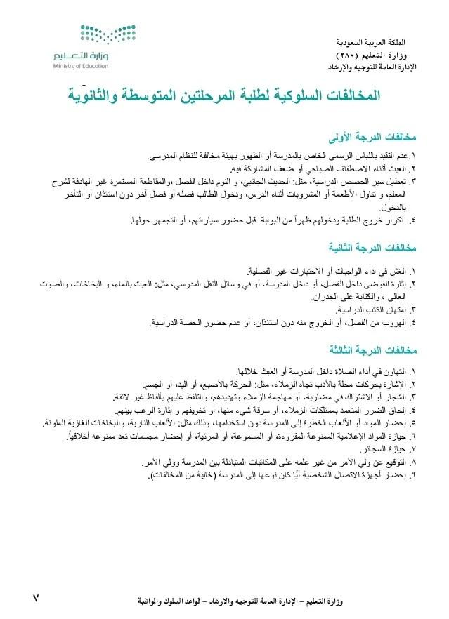 قواعد السلوك الدليل الإجرائي ١٤٣٧ ١٤٣٨ هـ