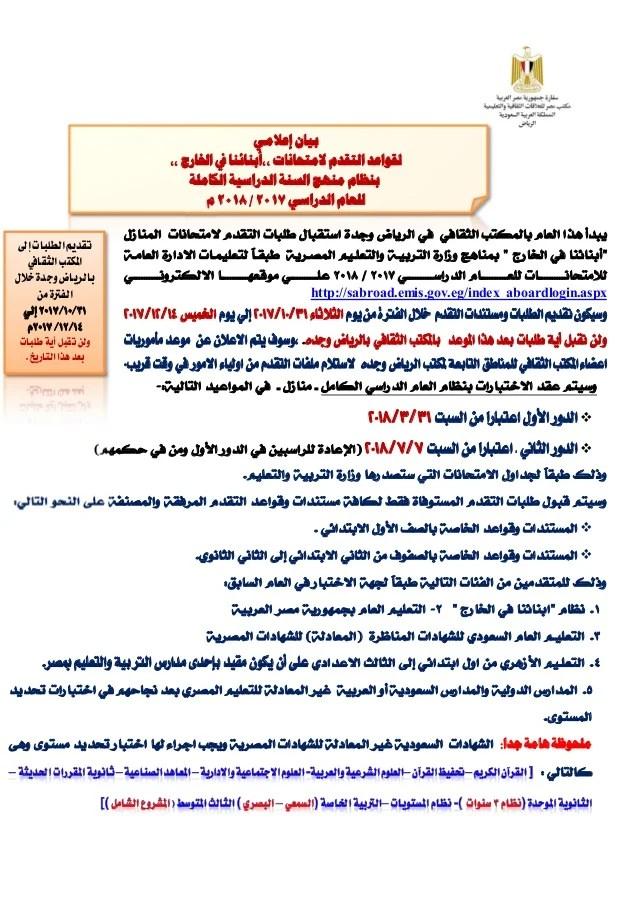 المصري المكتب بالرياض الثقافي
