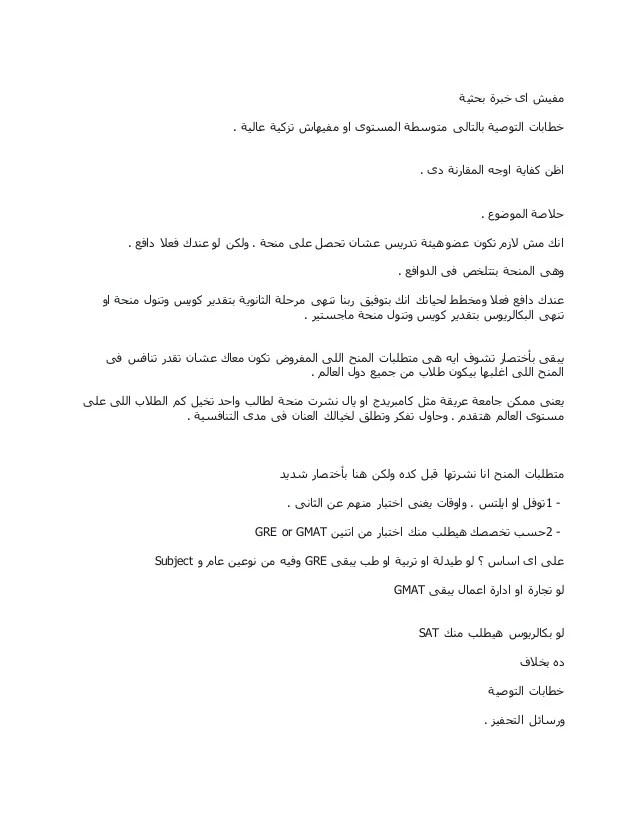 نموذج خطاب توصية باللغة العربية