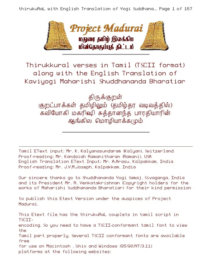 Its Meaning In Tamil