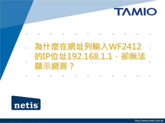 為什麼在網址列輸入WF2412的ip位址192.168.1.1,查ip地理位置資料 1.使用方法簡介:在輸入框中輸入要查詢的IP地址,卻無法顯示網頁?